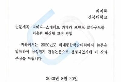 석사과정 최지동, 대한전자공학회 논문상 수상