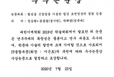 박해광 석사과정, 대한기계학회 우수논문상 수상
